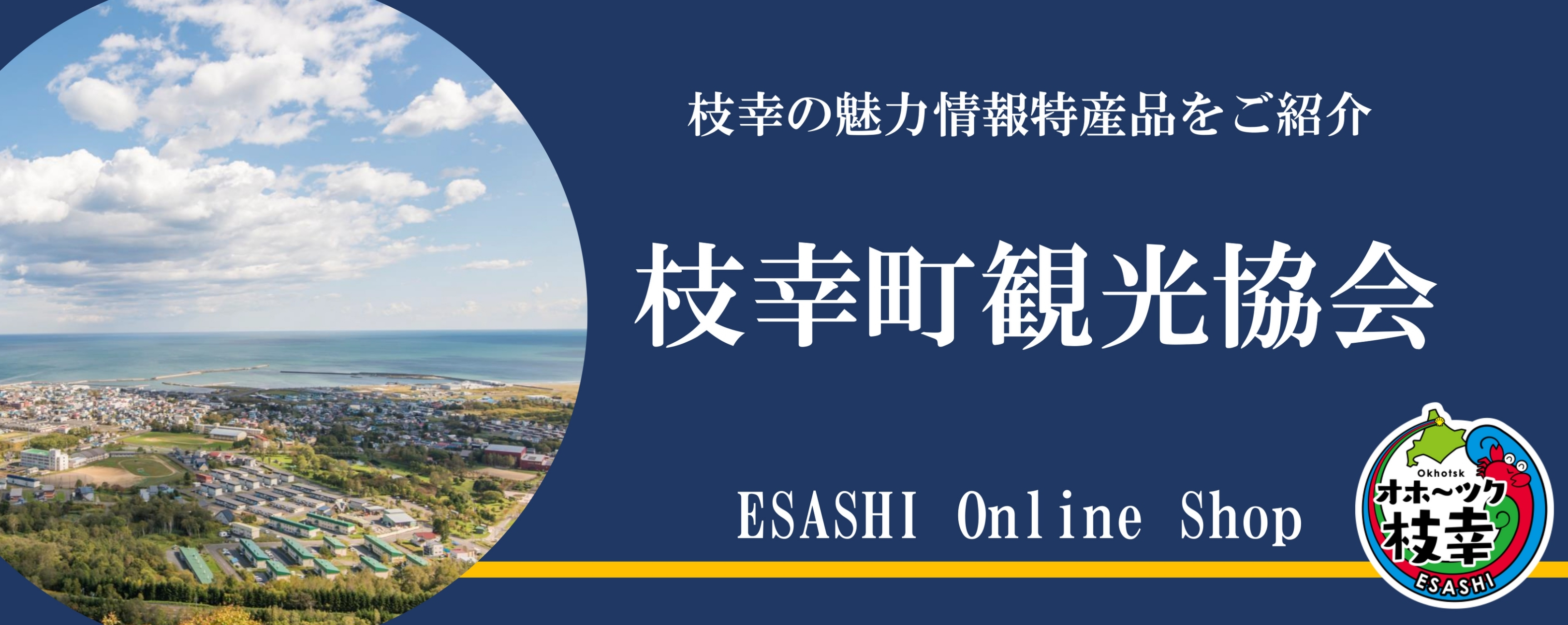 枝幸観光協会様バナー2